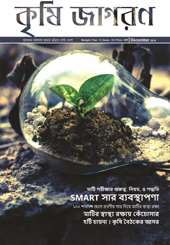 Krishi Jagran Bengali Magazine Subscription