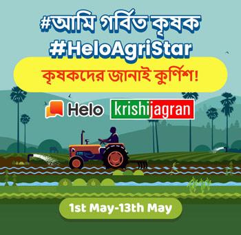 Helo App Krishi Jagran
